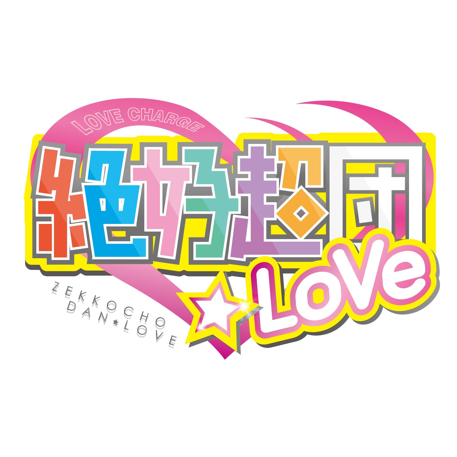 2018年9月21日(金) 「絶好超団☆LoVe 2ndワンマンライブ~Second Impact~」
