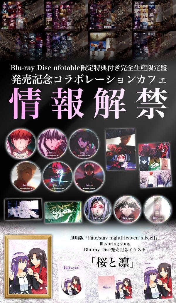 【東京】ufotableCafeTOKYO 3/25(木) 劇場版「Fate/stay night[Heaven's Feel]」Ⅲ.spring songコラボレーションカフェ