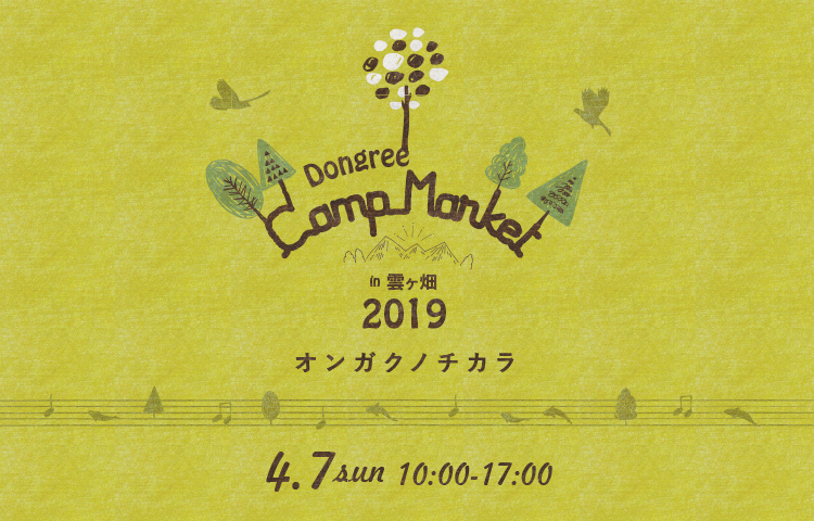 Dongree Camp Market in 雲ヶ畑 2019 シャトルバスチケット販売サイト
