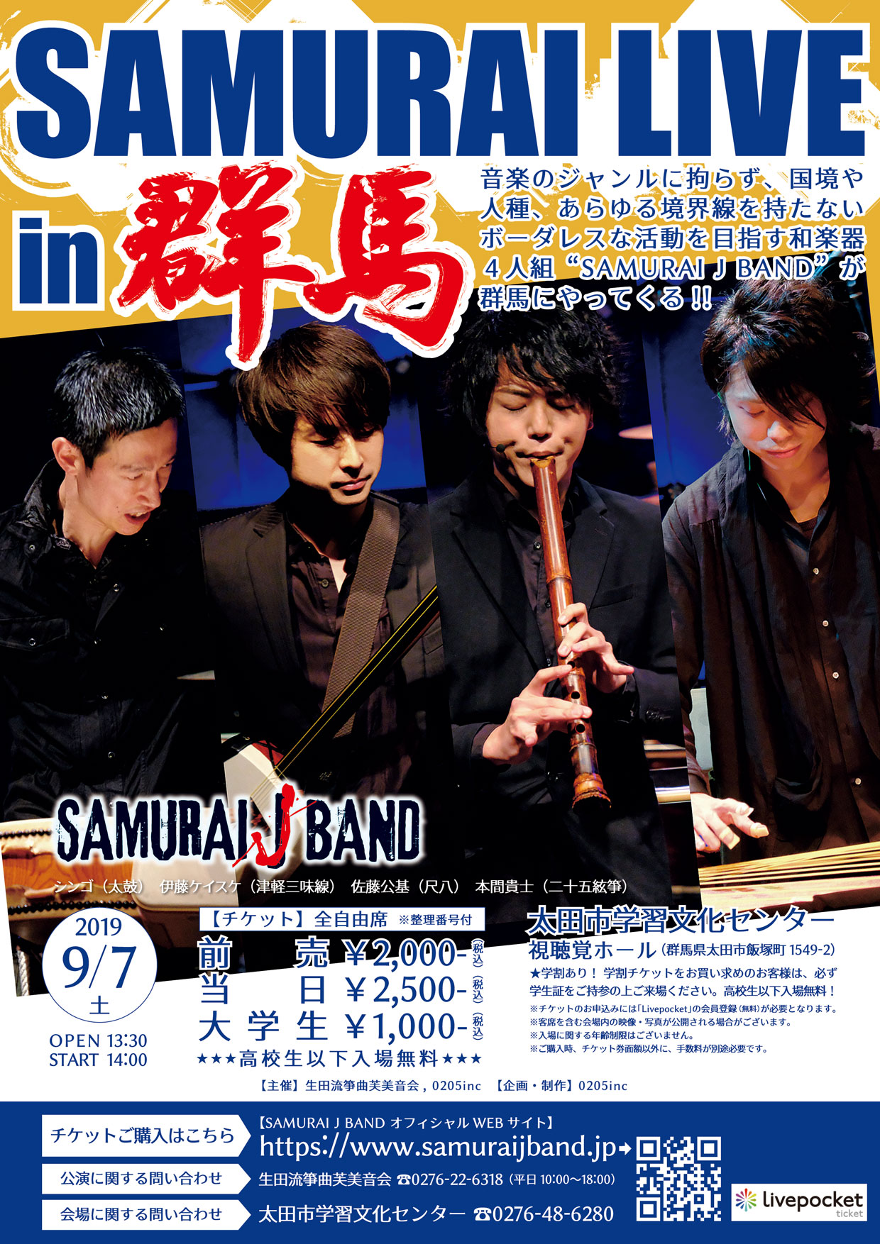 SAMURAI LIVE in 群馬