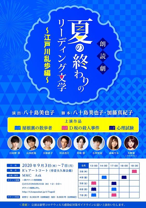 『夏の終わりのリーディング文学』~江戸川乱歩編~ 9月7日13:00公演