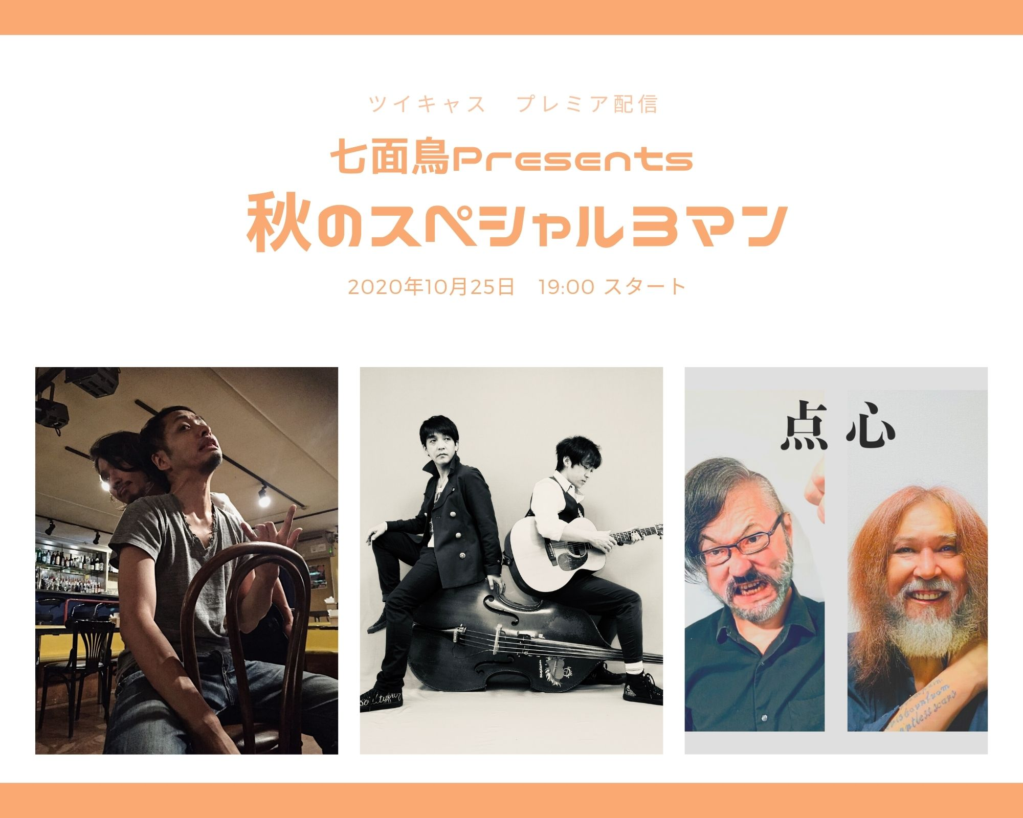 七面鳥Presents 秋のスペシャル3マン