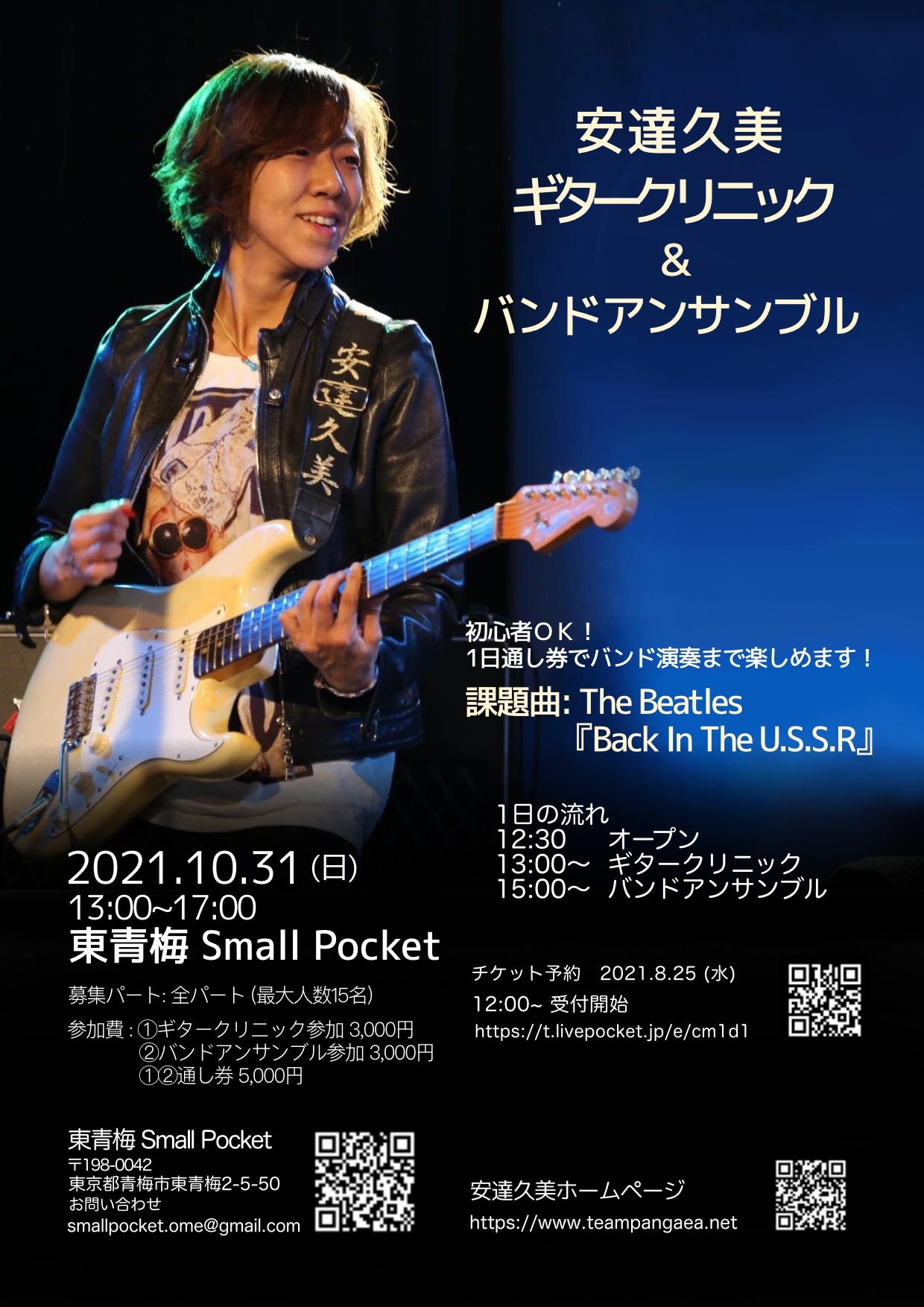 安達久美ギタークリニック&バンドアンサンブル