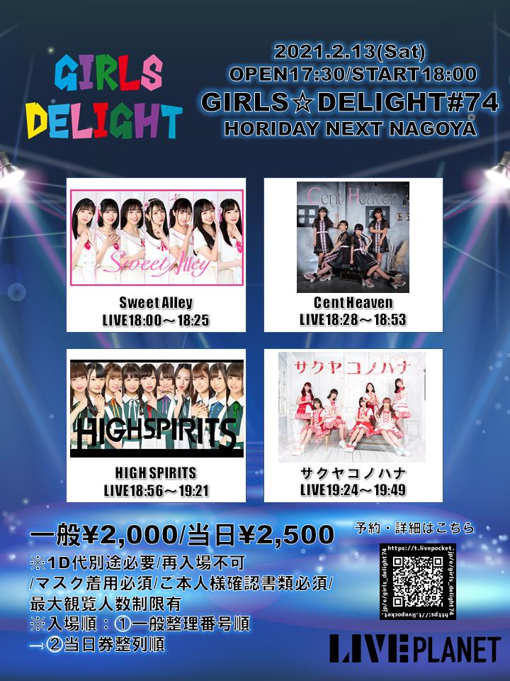 『GIRLS☆DELIGHT#74』