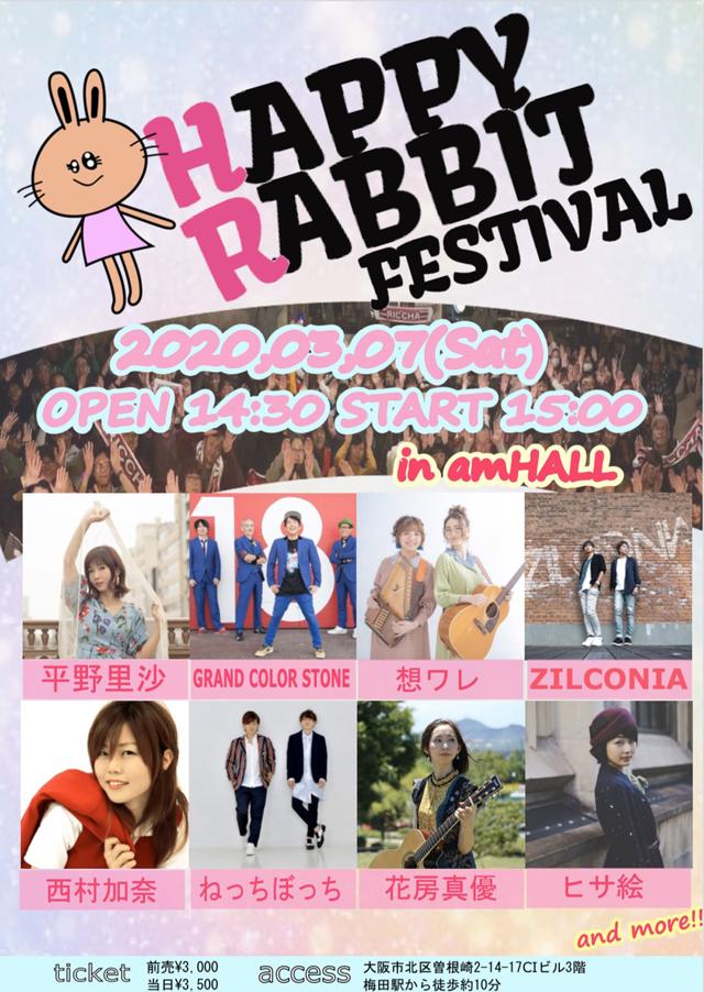 【本公演は中止でとなっております】HAPPY RABBIT FESTIVAL vol,2