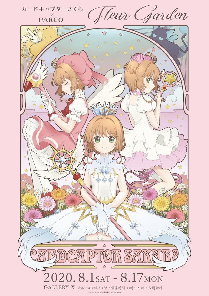 カードキャプターさくら×PARCO Fleur Garden 入場チケット ② 8/1(土)18:00-20:40