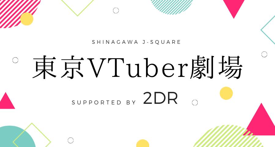 東京VTuber劇場  特典券 2019年11月02日