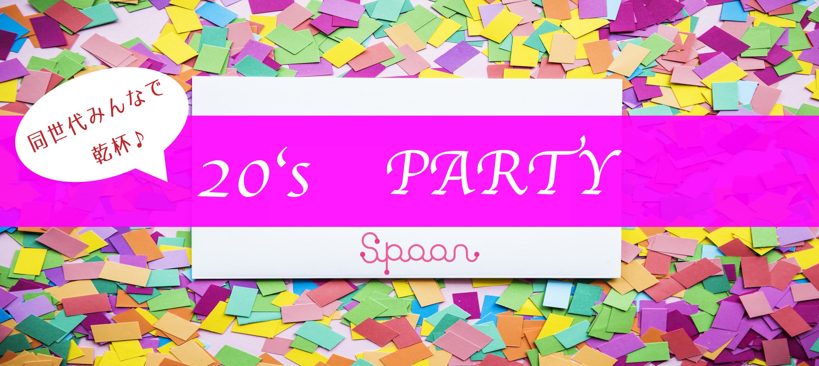 【同世代で乾杯♪】20代限定パーティー