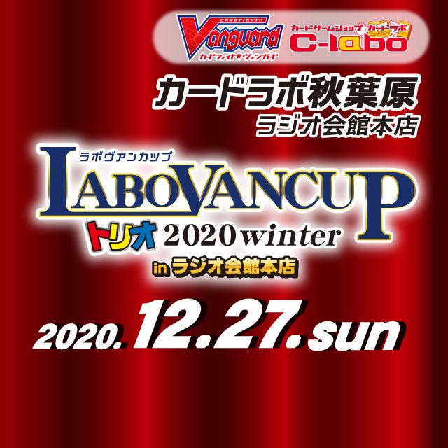 ラボヴァンカップトリオ 2020 Winter inラジオ会館本店