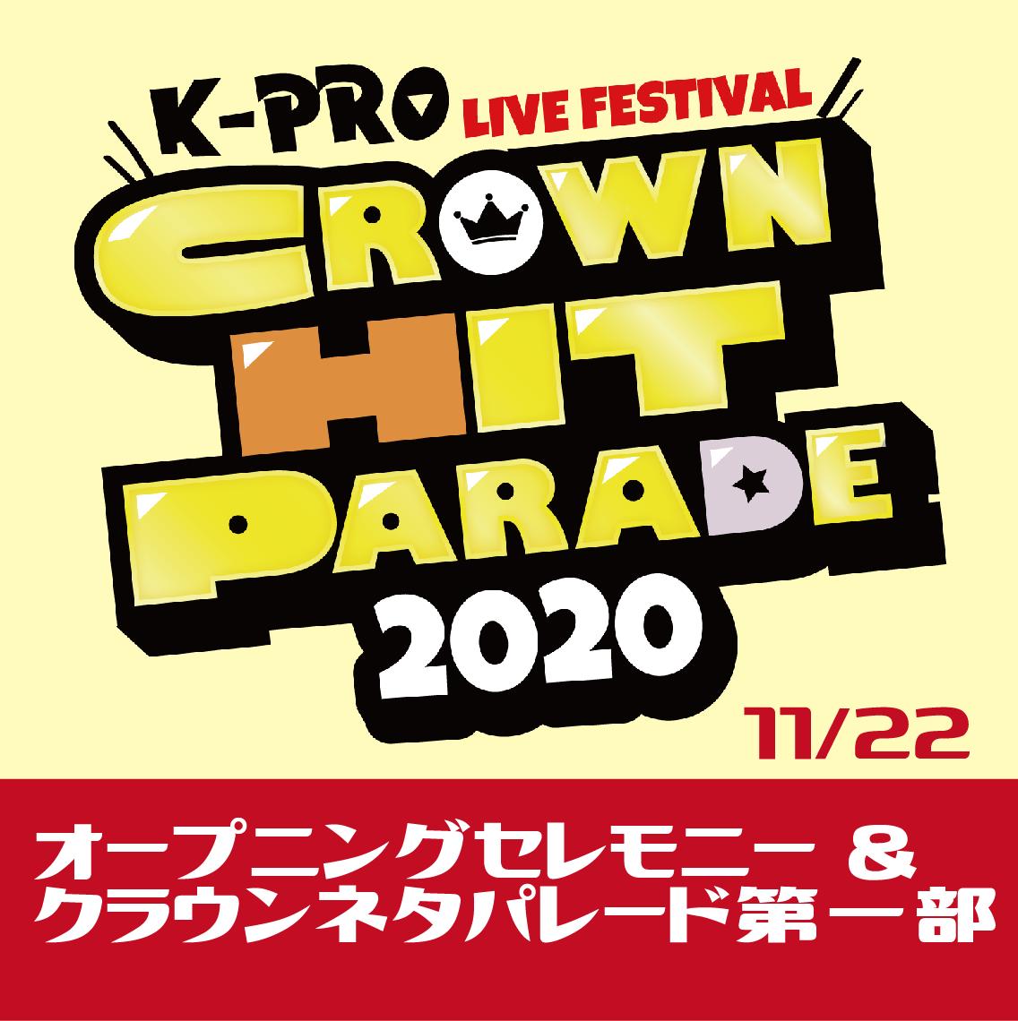 【11/22】オープニングセレモニー&クラウンネタパレード第一部