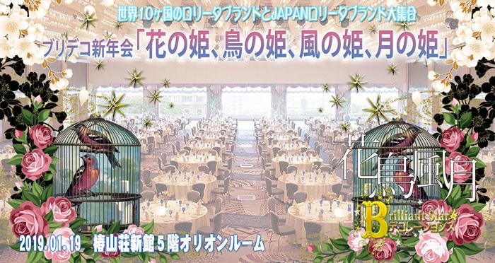 『Brilliant Star ☆ デコレーションズ presents「花の姫、鳥の姫、風の姫、月の姫」~WORLDロリータ コレクション2019~』