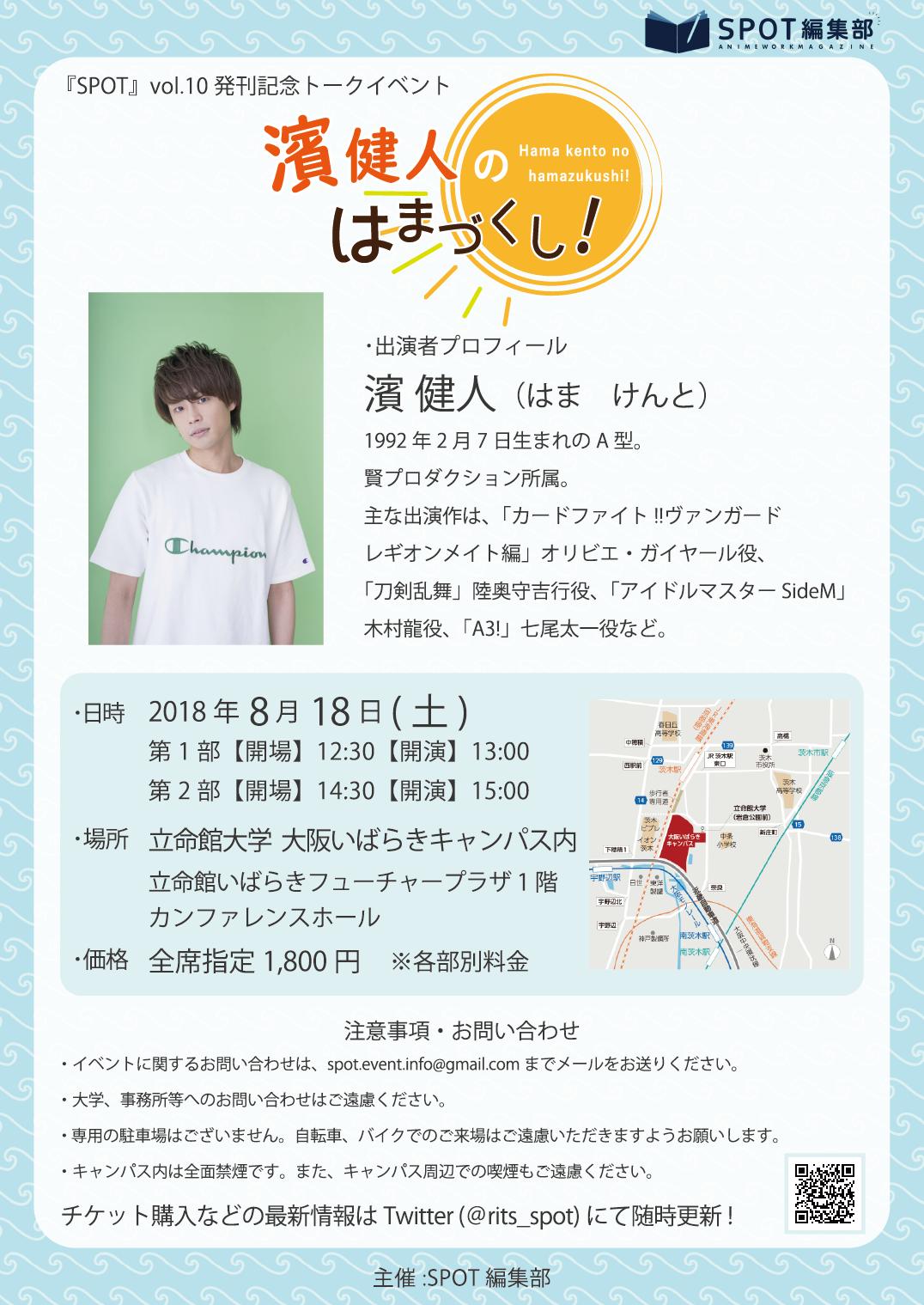 『SPOT』vol.10発刊記念トークイベント~濱健人のはまづくし!~