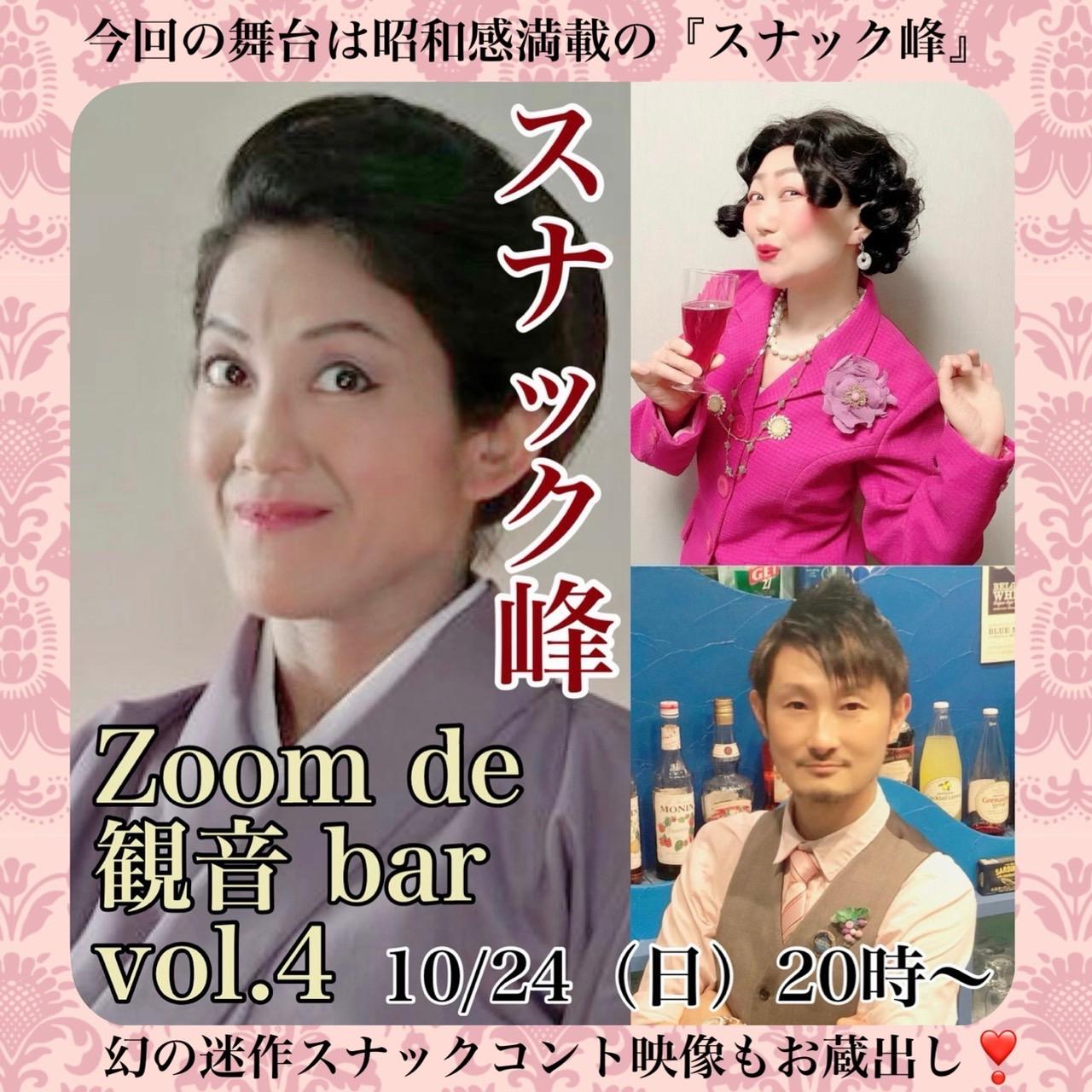 Zoom de 観音バー vol.4