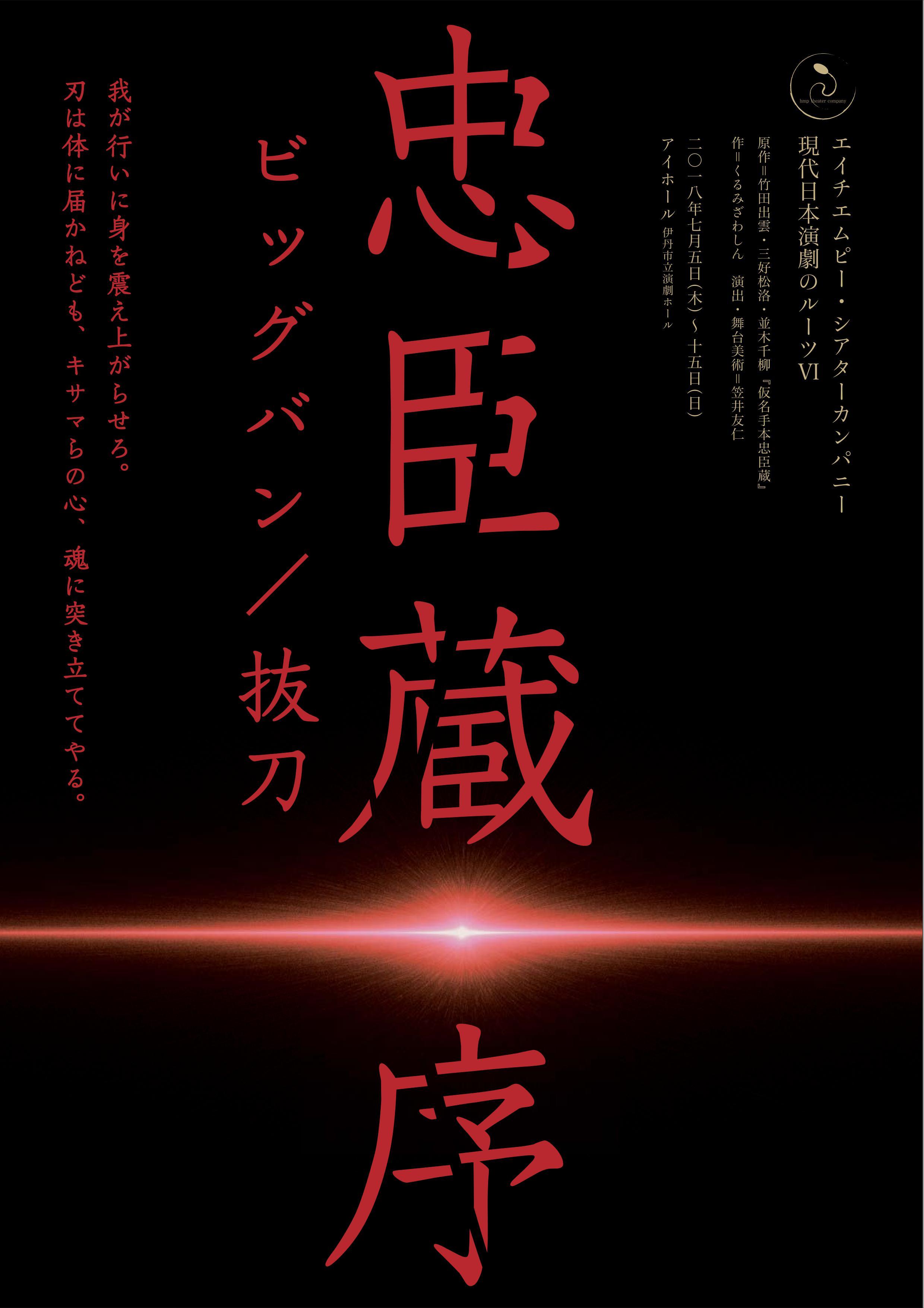 エイチエムピー・シアターカンパニー 〈現代日本演劇のルーツⅥ〉『忠臣蔵・序 ビッグバン/抜刀』