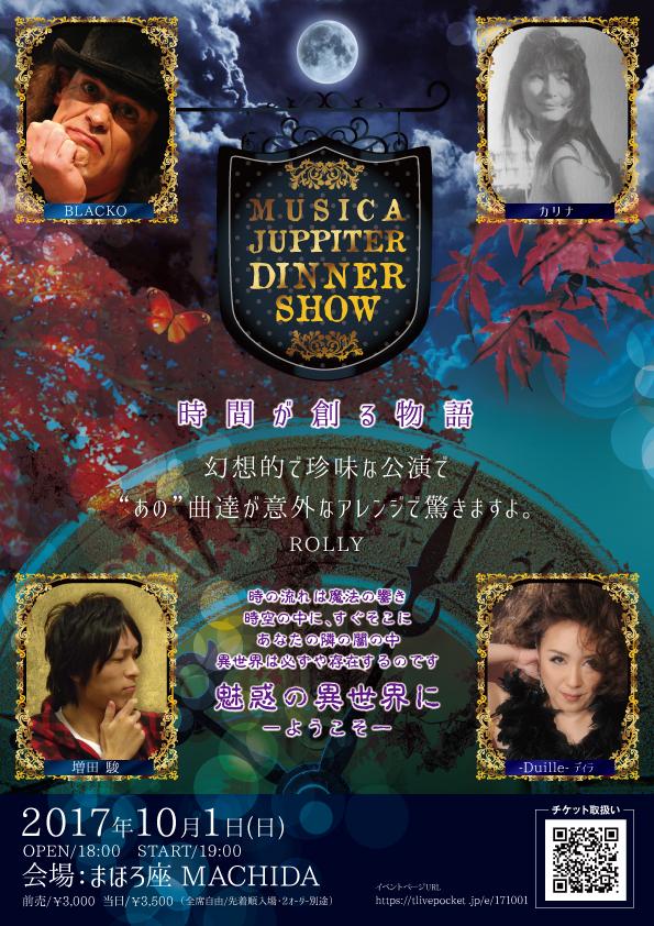 MUSICA JUPPITER DINNERSHOW