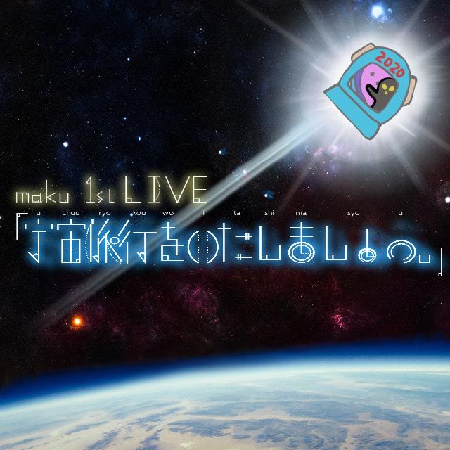 mako 1st Live「宇宙旅行をいたしましょう。」