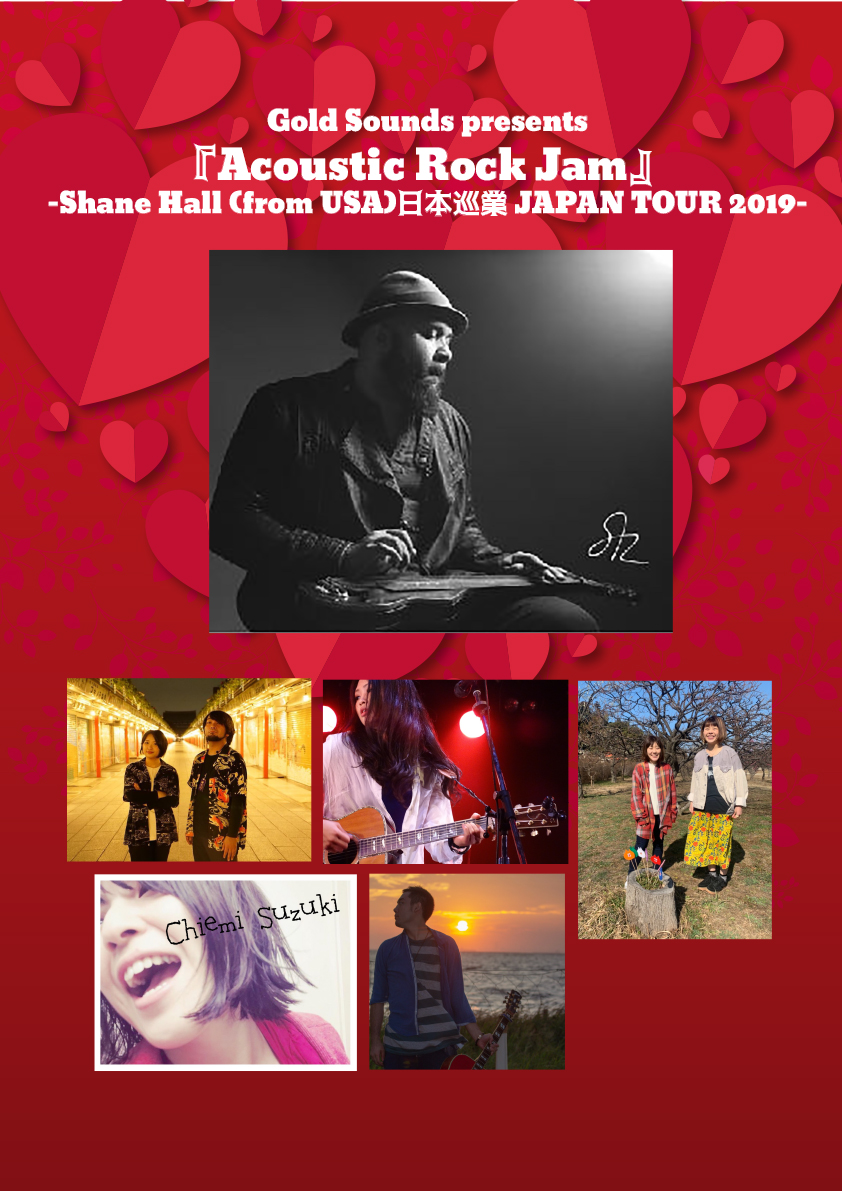 Gold Sounds presents『Acoustic Rock Jam』 -Shane Hall (from USA)日本巡業 JAPAN TOUR 2019-