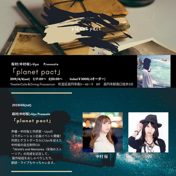 桜村(中村桜)×Uyu Presentsトークライブ「planet pact」