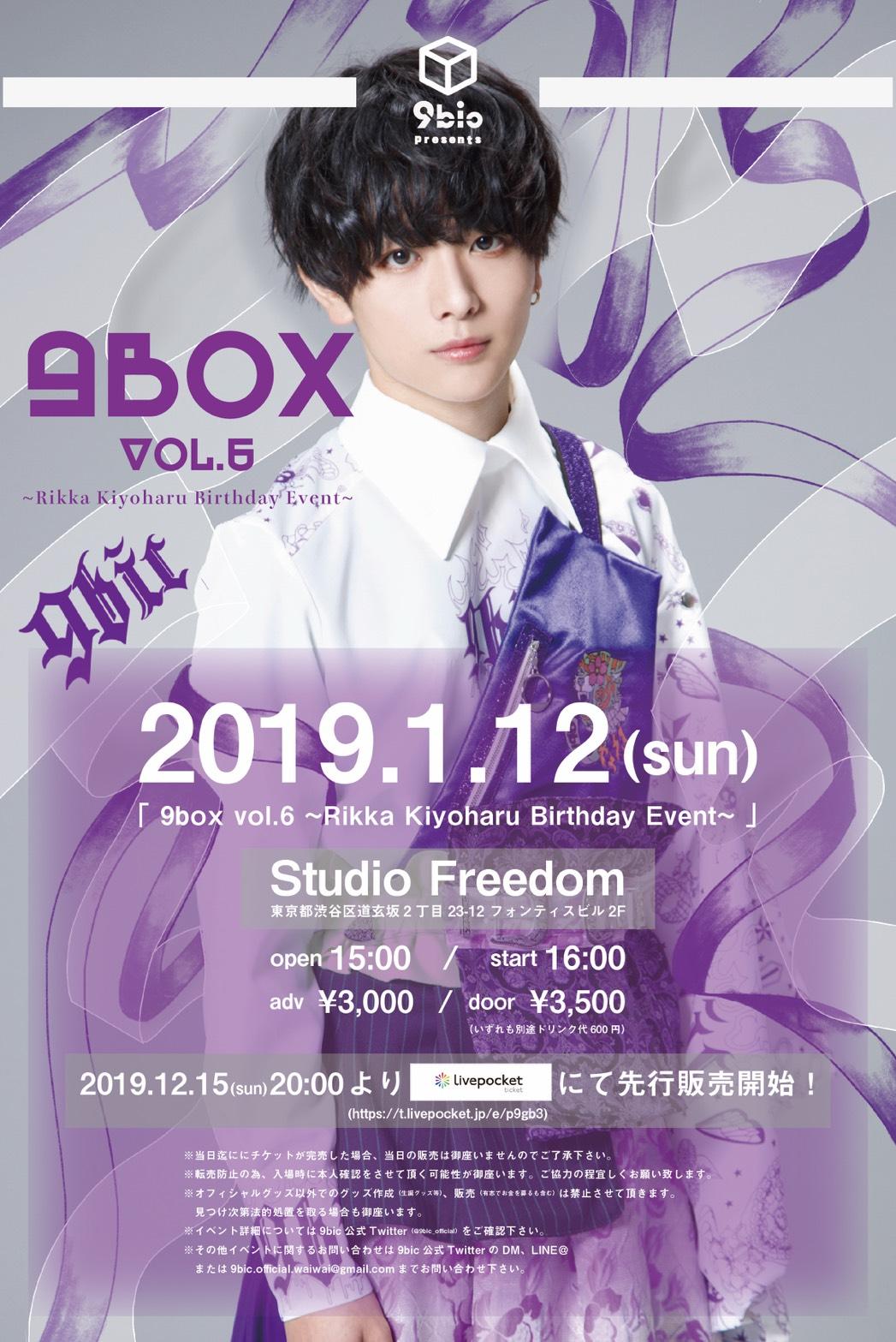 9box vol.6 ~Rikka Kiyoharu Birthday Event~