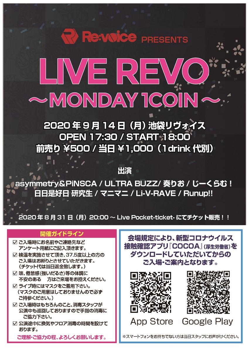 LIVE REVO -MONDAY 1COIN~