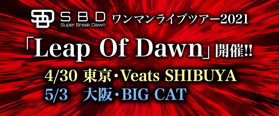 【大阪公演】Super Break Dawnワンマンツアー2021「Leap Of Dawn」