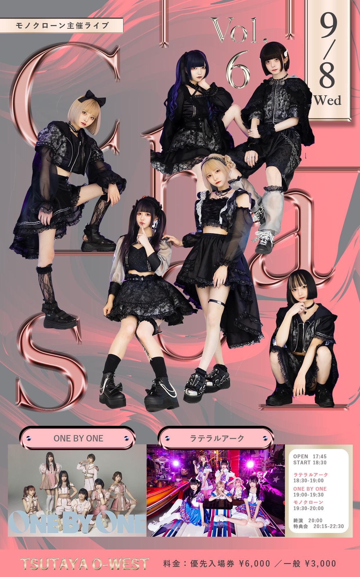 """モノクローン 主催ライブ """"Chaos"""" Vol.6"""