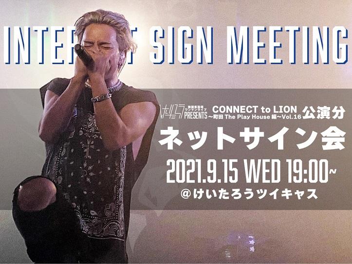 9/15(水)開催「CONNECT to LION Vol.16」 ~ ネットサイン会〜【9/11(土)公演分】