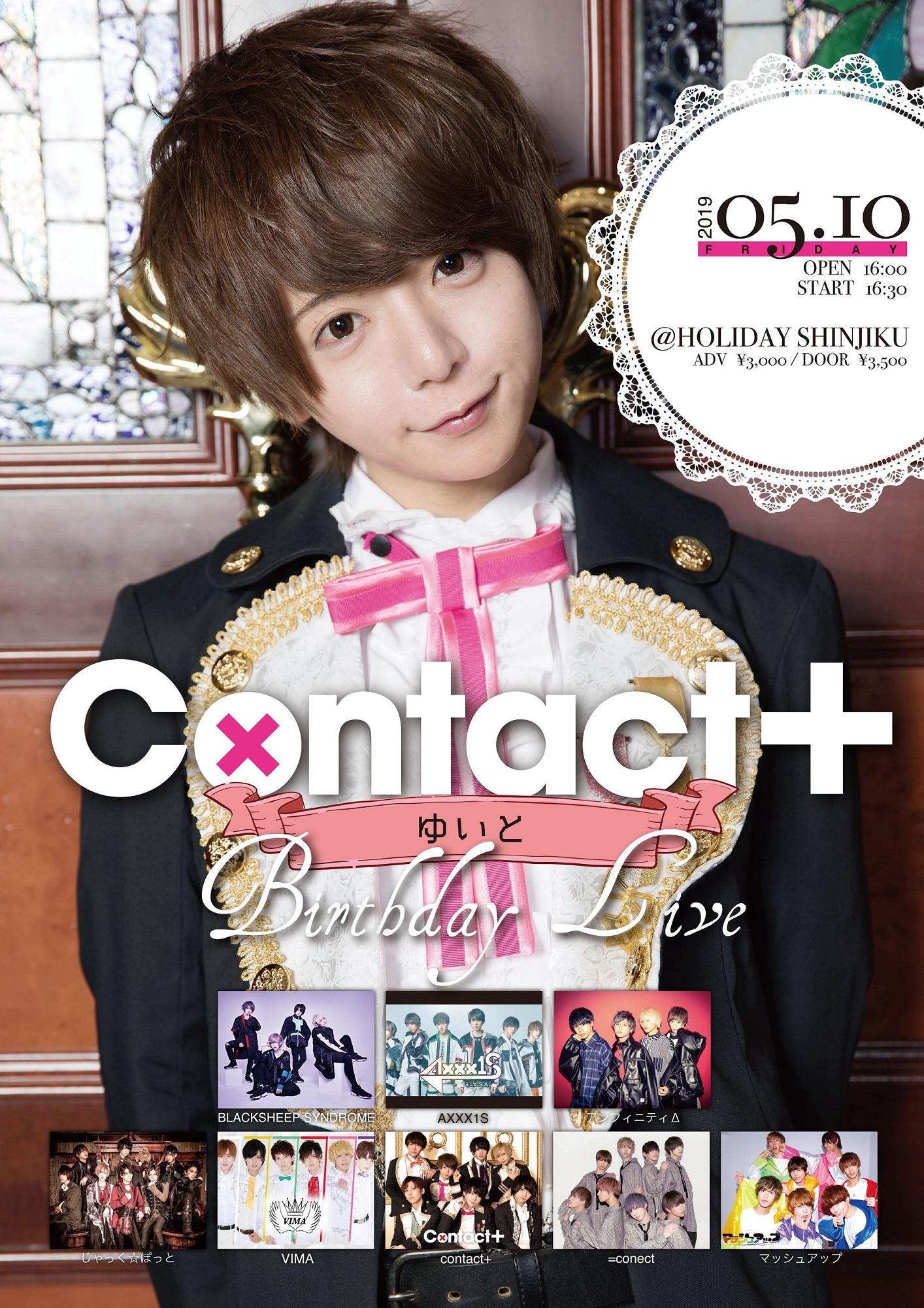 Contact+ ゆいと生誕祭