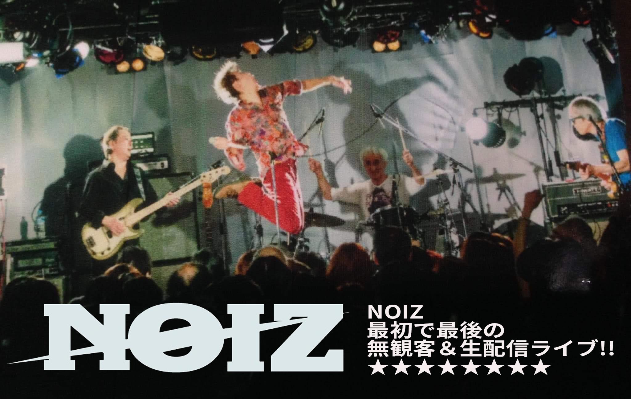 最初で最後の無観客&生配信ライブ!! NOIZ Live at GARDEN 2020