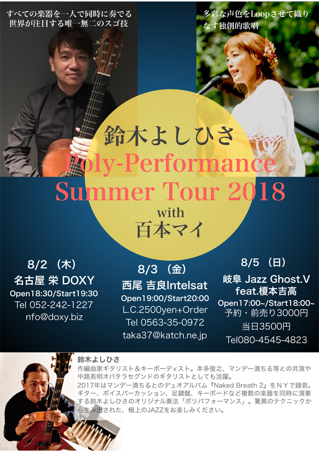 鈴木よしひさ Poly-Performance Summer Tour 2018 with 百本マイ(vo)