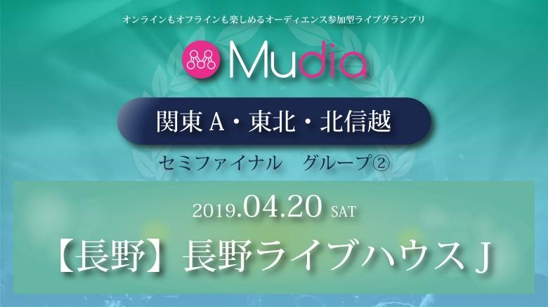 Mudia「関東A・東北・北信越セミファイナル グループ②」