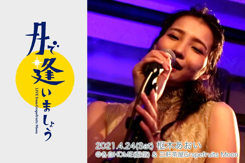 Live from Grapefruit Moon 「月で逢いましょう」 #7 枢木あおい
