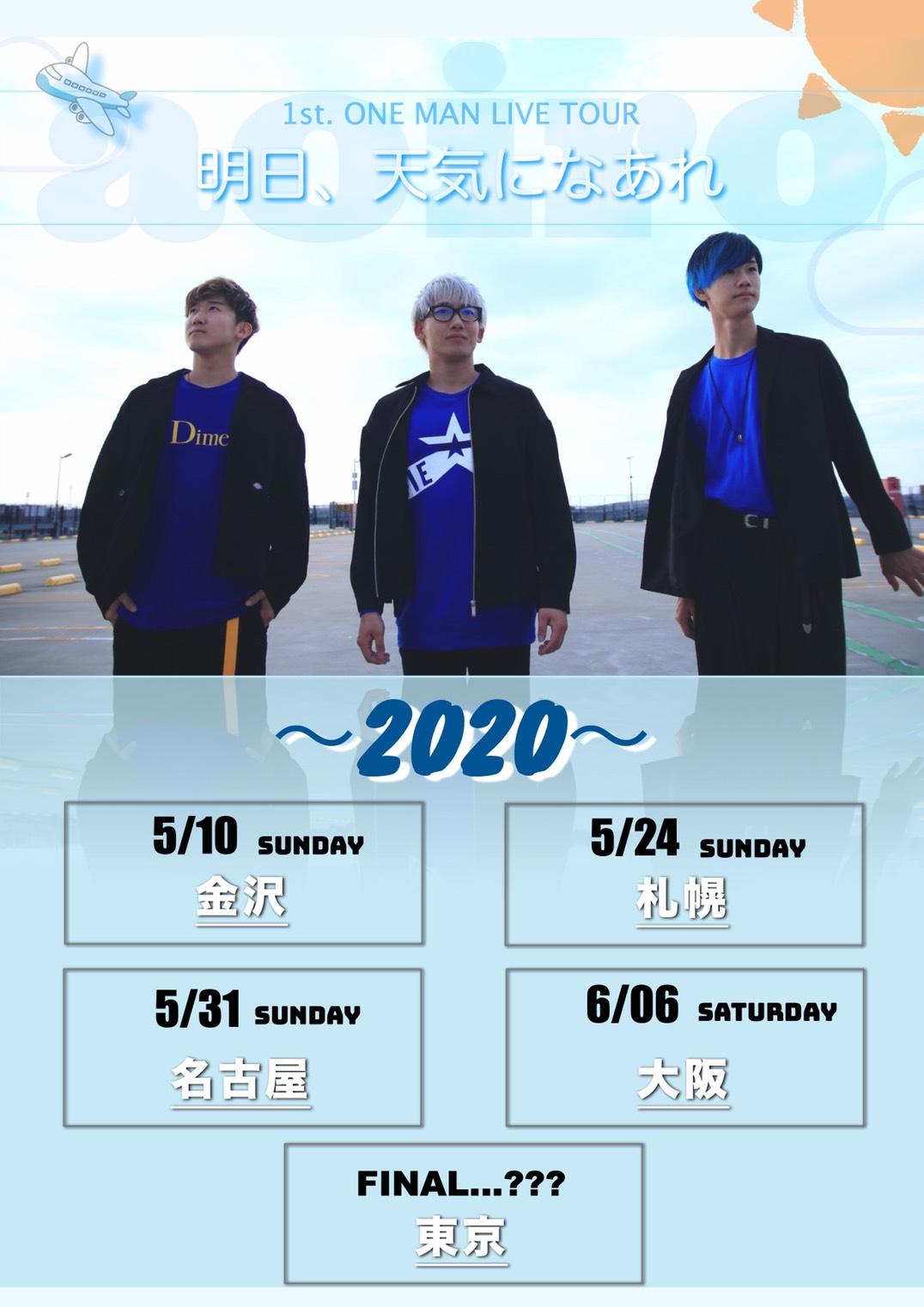 """aoiro ONEMAN LIVE TOUR~明日、天気になあれ~ """"心斎橋""""大阪"""