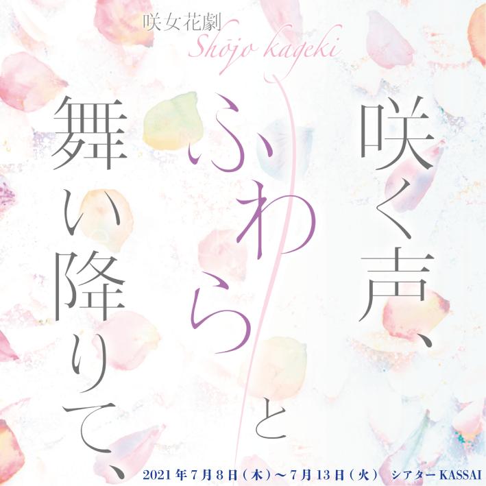 【7月8日(木)18:00】咲女花劇「咲く声、ふわらと舞い降りて、」