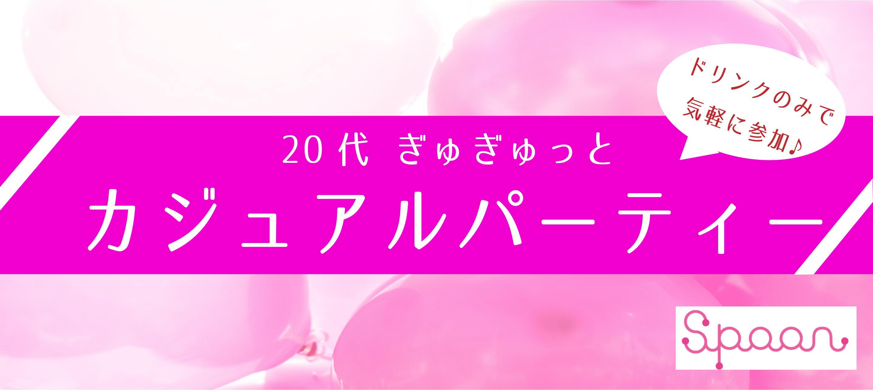 【年の差ギュギュッとが嬉しい♪】20代カジュアルパーティー