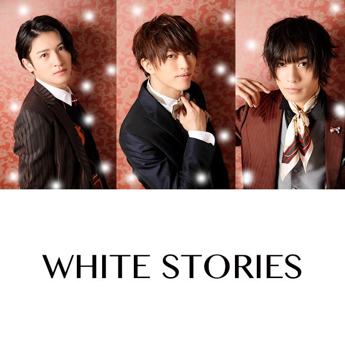 ホワイト・ストーリーズ