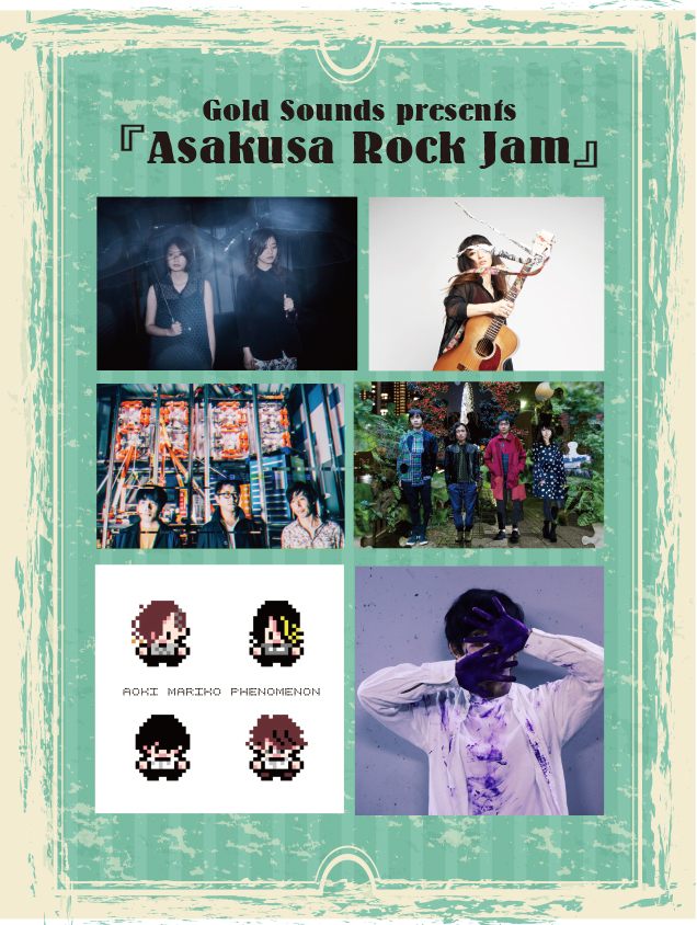 Gold Sounds presents『Asakusa Rock Jam』