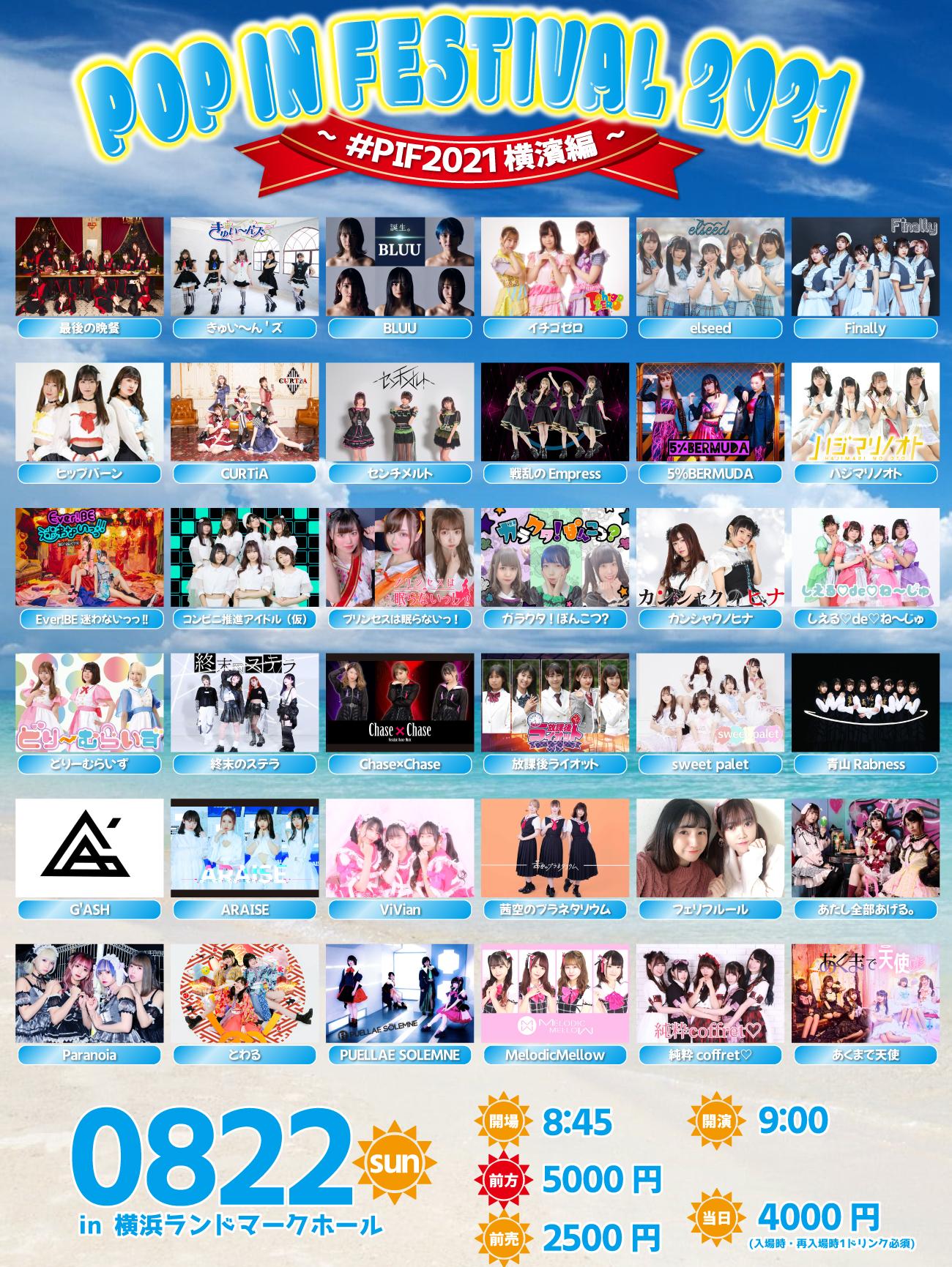 8/22(日) POP IN FESTIVAL 2021 ~ #PIF2021 ~