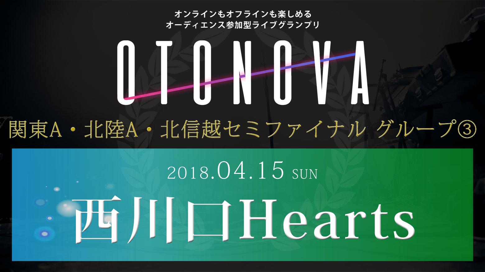 OTONOVA2018「関東A・北陸A・北信越セミファイナル グループ③」