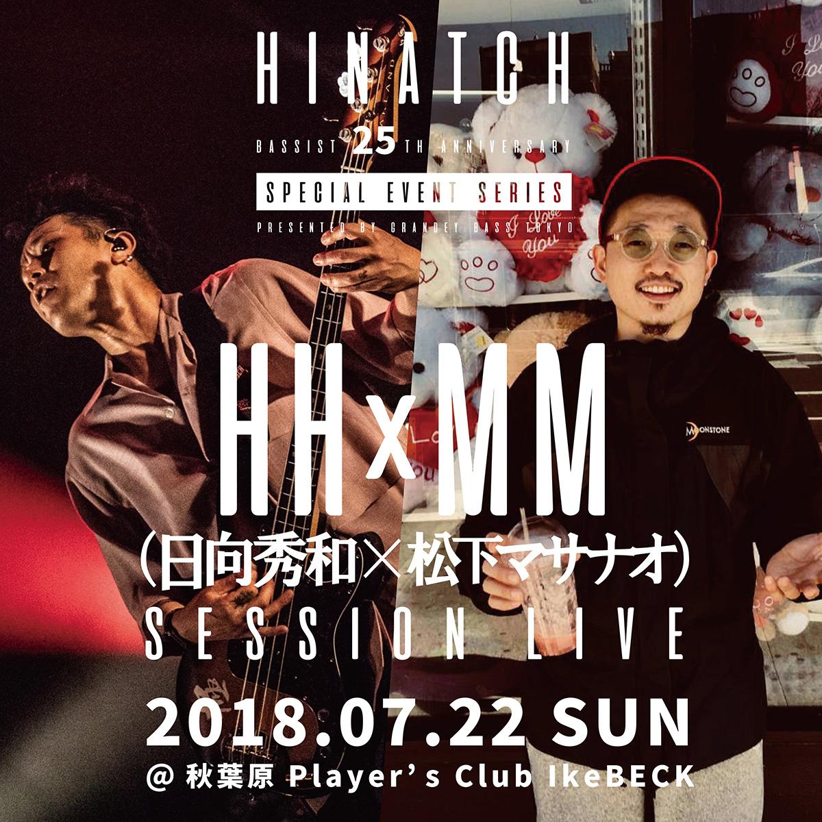 日向秀和 ベース歴25周年 Special Event Series / HH×MM(日向秀和×松下マサナオ) Session Live