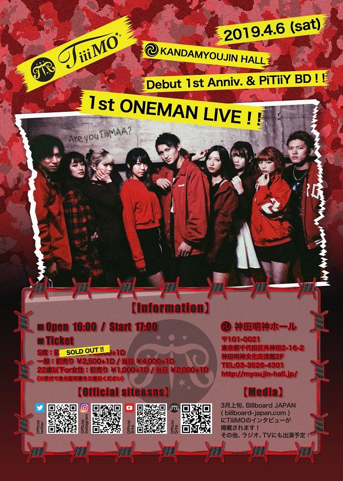 『TiiiMO  ~ Debut 1st Anniv.&PiTiiY BD ~  1st ONEMAN LIVE!!』@神田明神ホール