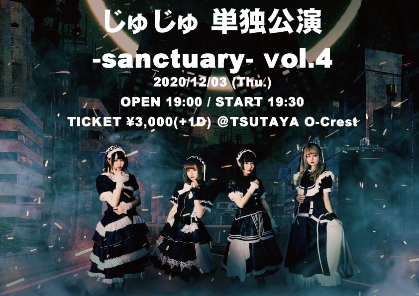 じゅじゅ単独公演 -sanctuary- vol.4