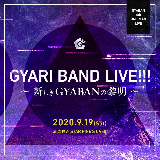 〈振替公演〉GYARI BAND LIVE!!! ~新しきGYABANの黎明~