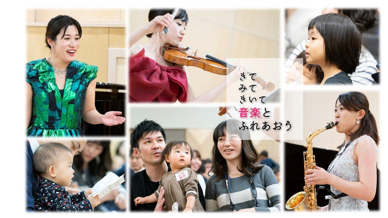 「親子で味わうはじめてのオペラ」むじくるの0クラ!~0歳からクラシック~