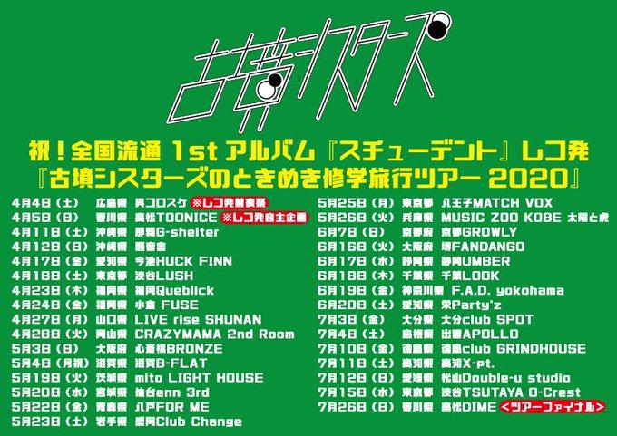 古墳シスターズのときめき修学旅行ツアー2020〜東京編〜