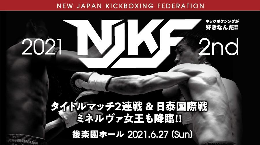 ニュージャパンキックボクシング連盟 『NJKF2021 2nd』