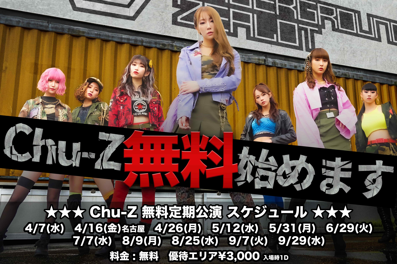 4/16(金)『Chu-Z 名古屋定期公演』無料チケット