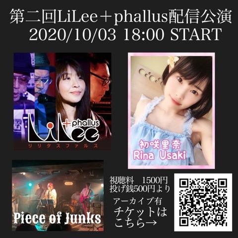 第2回LiLee+phallus配信公演