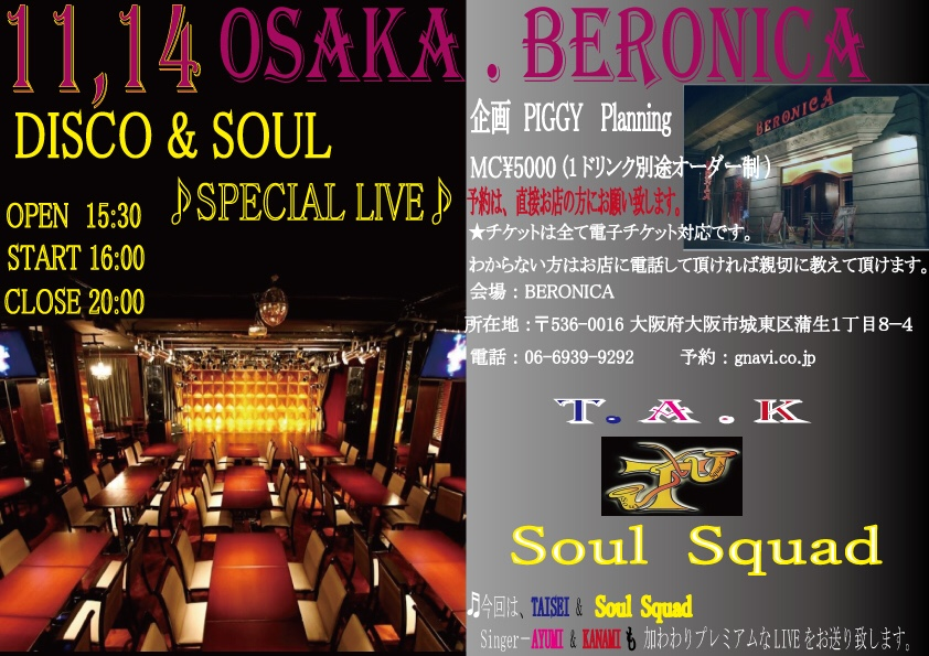 11月14日開催 【DISCO  & SOUL SPECIAL LIVE】