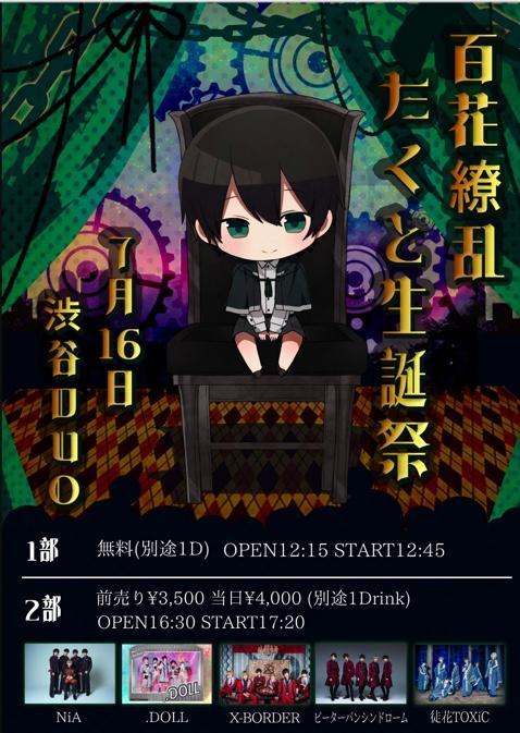 徒花TOXiC主催「百花繚乱vol.15~たくと生誕祭~」2部対バンライブ